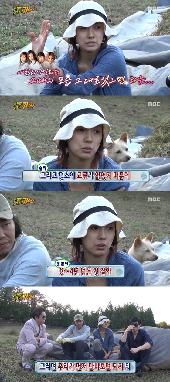 '무한도전' 이효리가 핑클 재결합에 대해 입을 열었다. ⓒ MBC 방송화면