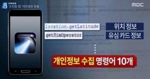 손전등앱 개인정보 유출 ⓒ MBC 방송화면
