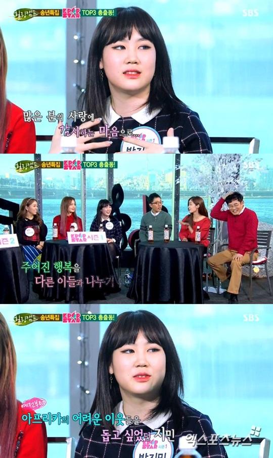 '힐링캠프' 박지민이 'K팝스타' 우승 상금을 기부했다고 말해 모두를 놀라게 만들었다 ⓒ SBS 방송화면