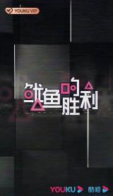 오징어게임, 넷플릭스, 중국, 표절